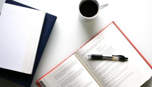 【すぐに実践できる】勉強効率を上げるために意識すべき3つのポイント