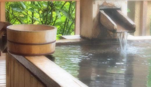 温泉旅行で女の理想の美を極めよう